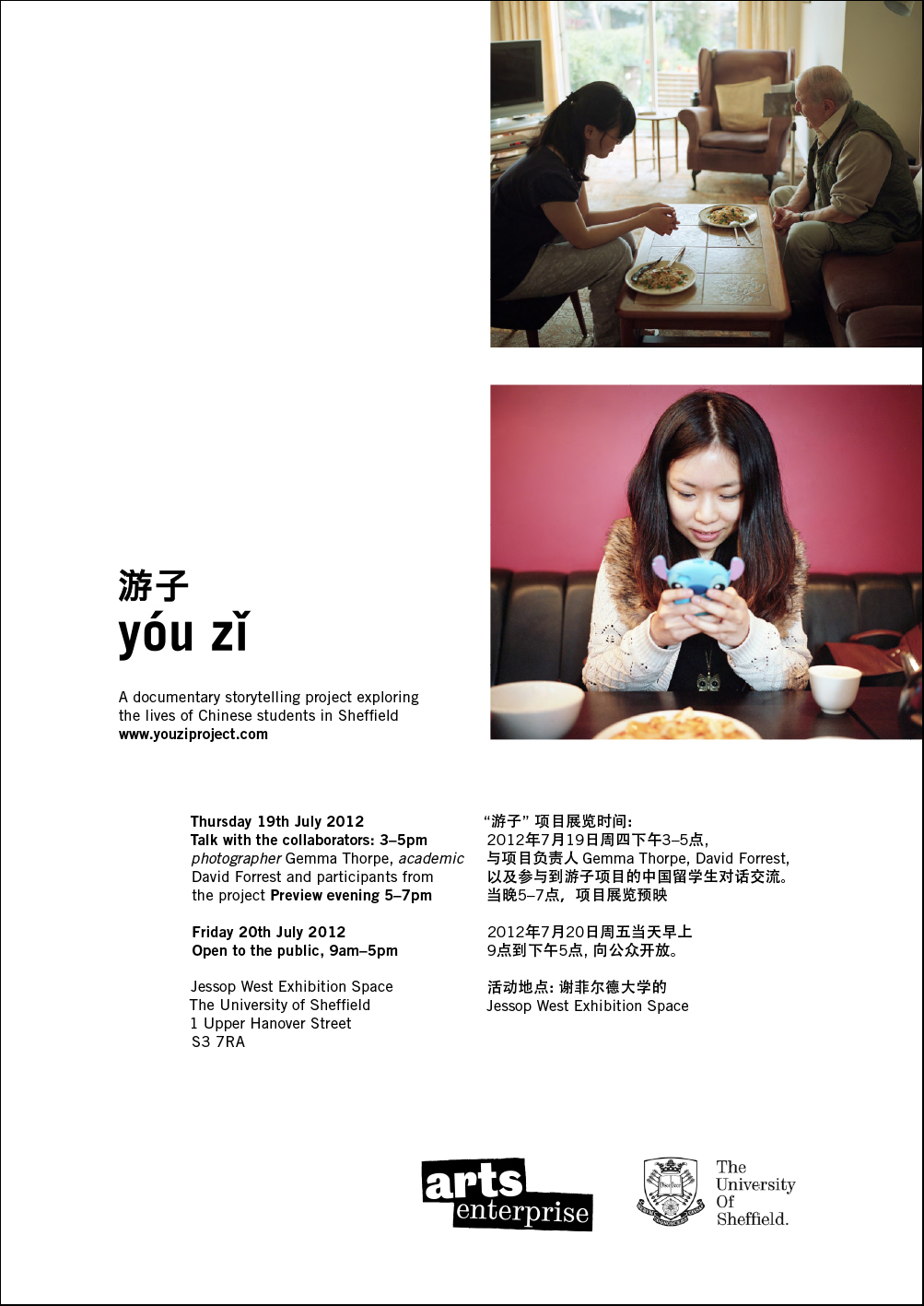 Storying Sheffield 游子 The You Zi Project Exhibition